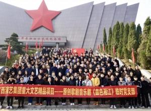 《血色湘江》剧组赴全州  红军长征湘江战役纪念馆参观学习