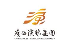 广西演艺集团有限责任公司