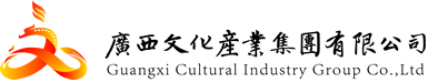 广西文化产业集团有限公司